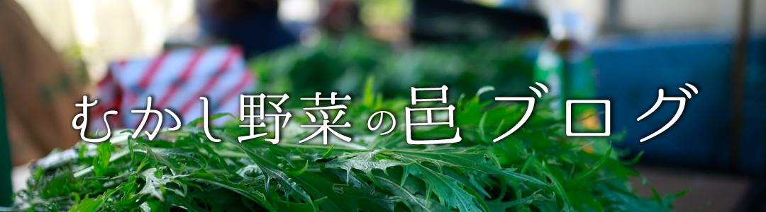 むかし野菜の邑ブログ